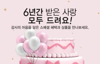 [스페셜] 6주년 대고객 감사이벤트