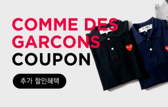 [쿠폰] Comme Des Garcons 기획전 쿠폰 이벤트