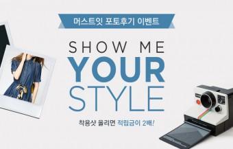 [포토후기] SHOW ME YOUR STYLE