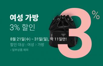 [스페셜] 여성 가방 3% 할인