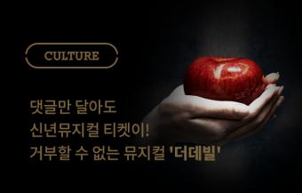 [당첨발표] 신년 뮤지컬 '더 데빌' 초대 이벤트