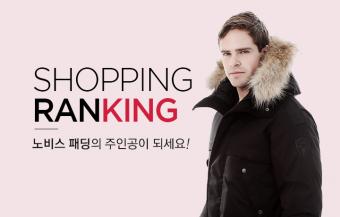 [스페셜] 쇼핑랭킹 이벤트 당첨자 발표