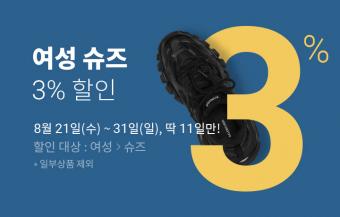 [스페셜] 여성 슈즈 전상품 할인