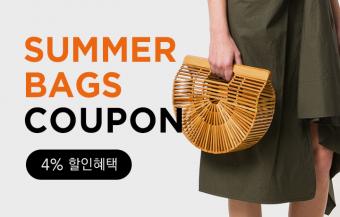 [쿠폰] Summer Bags 기획전 할인 쿠폰 이벤트