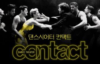 [댄스시어터] 컨택트