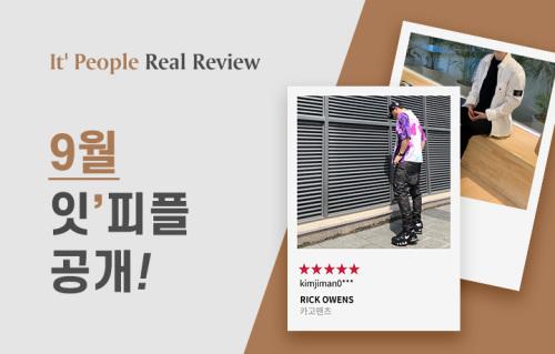 [리뷰이벤트] 이번 달 월간 잇피플 공개!