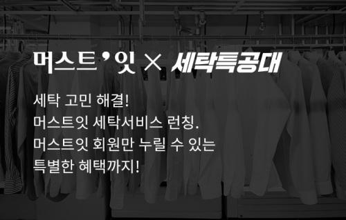 [스페셜] 머스트잇 X 세탁특공대 회원 특전
